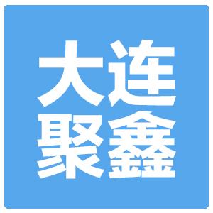 大连聚鑫搬家服务有限公司