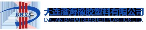 渤海橡胶塑料