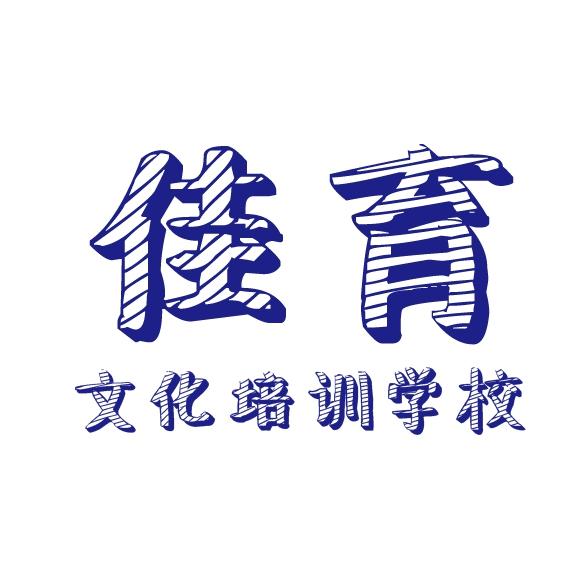 佳育文化培训学校