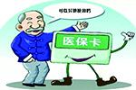@大连参保人,医保卡里的钱可以在外地就医购药了!